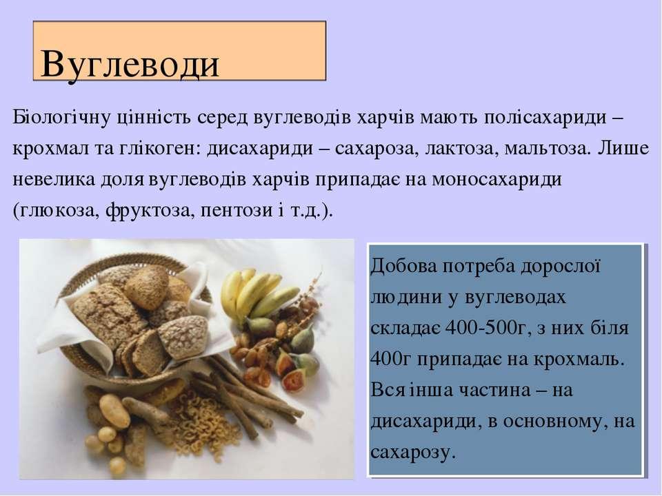 Вуглеводи Біологічну цінність серед вуглеводів харчів мають полісахариди – кр...