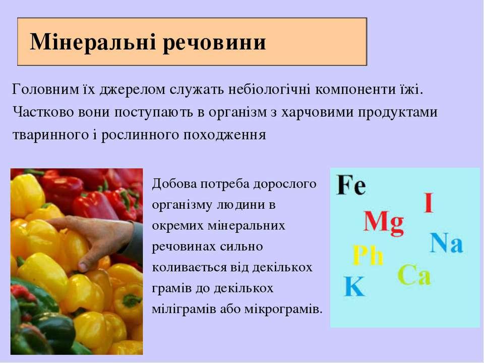 Мінеральні речовини Головним їх джерелом служать небіологічні компоненти їжі....
