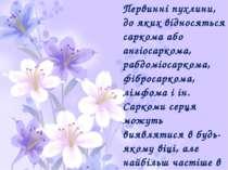 Первинні пухлини, до яких відносяться саркома або ангіосаркома, рабдоміосарко...