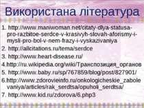 Використана література 1. http://www.maniwoman.net/citaty-dlya-statusa-pro-ra...