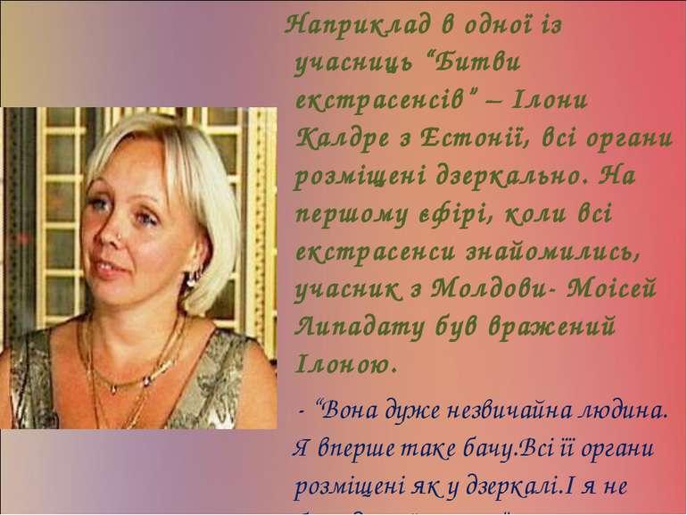 """Наприклад в одної із учасниць """"Битви екстрасенсів"""" – Ілони Калдре з Естонії, ..."""