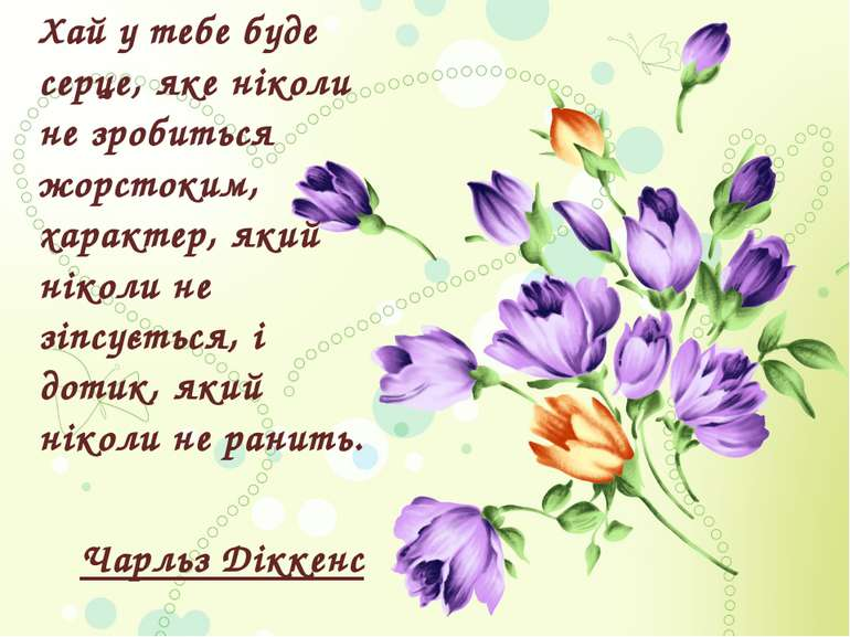 Хай у тебе буде серце, яке ніколи не зробиться жорстоким, характер, який ніко...