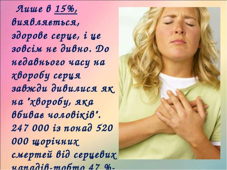 Лише в 15%, виявляється, здорове серце, і це зовсім не дивно. До недавнього ч...