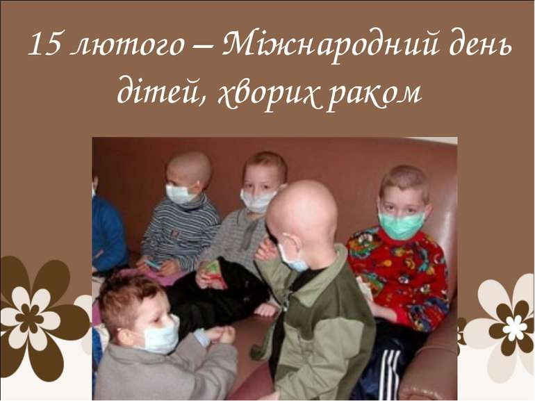 15 лютого – Міжнародний день дітей, хворих раком