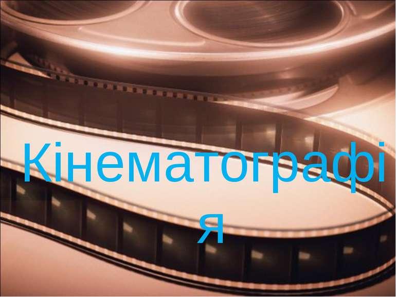 Кінематографія