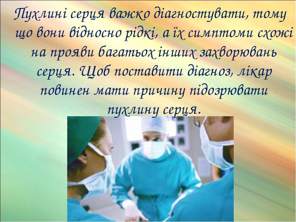 Пухлині серця важко діагностувати, тому що вони відносно рідкі, а їх симптоми...