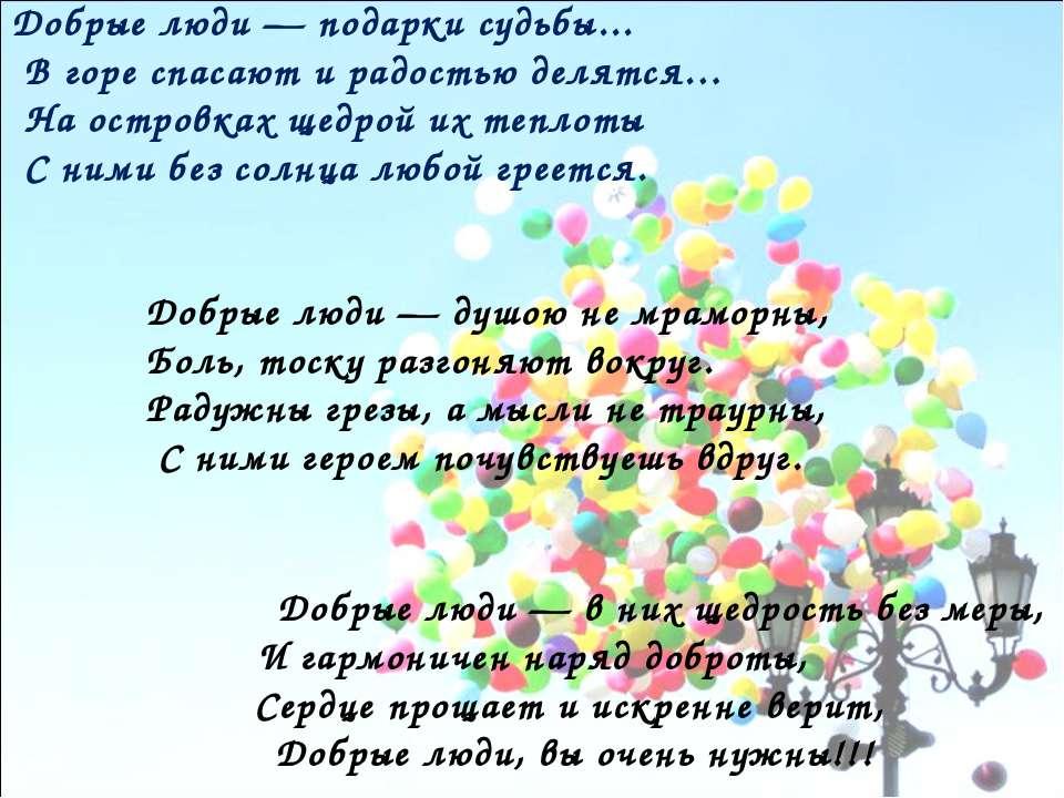 Добрые люди — подарки судьбы... В горе спасают и радостью делятся… На островк...
