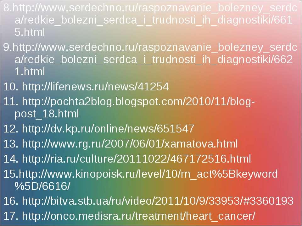 8.http://www.serdechno.ru/raspoznavanie_bolezney_serdca/redkie_bolezni_serdca...