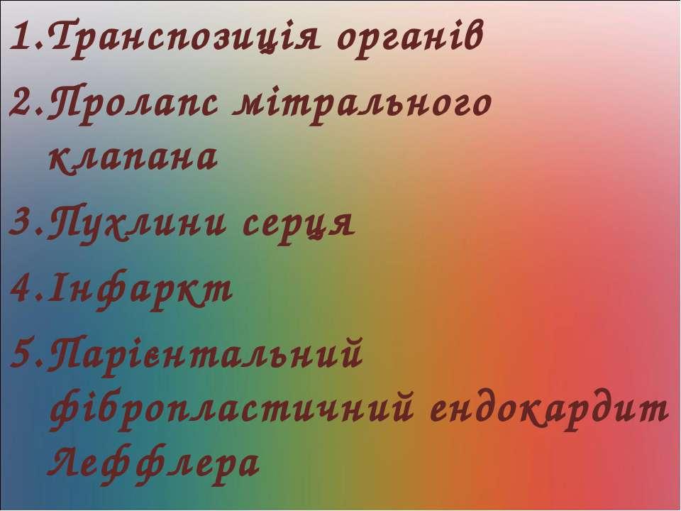 Транспозиція органів Пролапс мітрального клапана Пухлини серця Інфаркт Парієн...