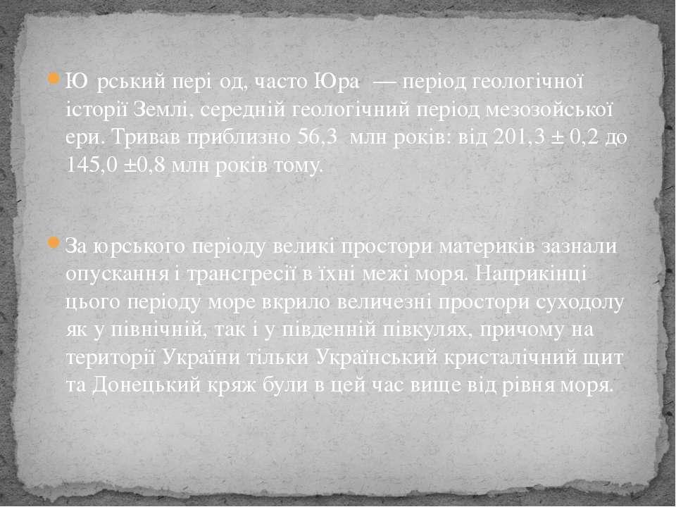 Ю рський пері од, часто Юра — період геологічної історії Землі, середній геол...