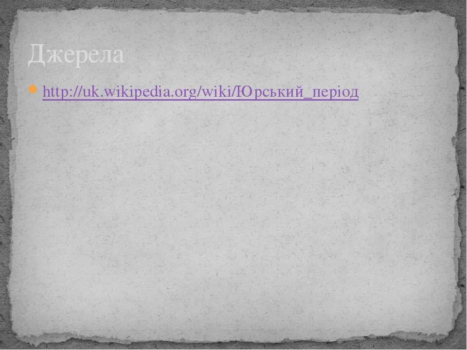 http://uk.wikipedia.org/wiki/Юрський_період Джерела
