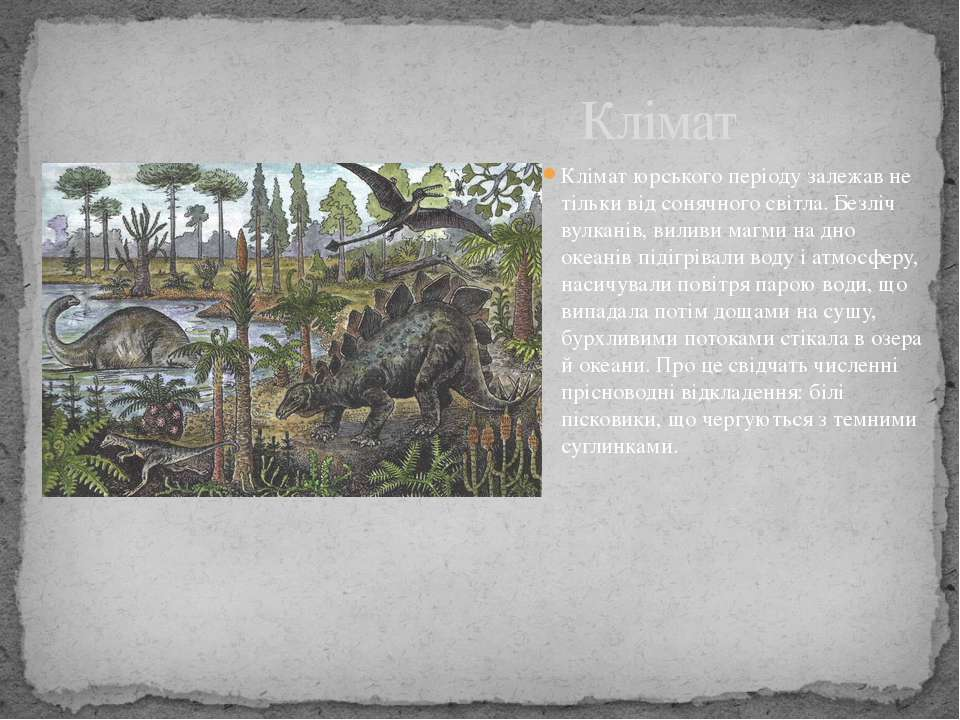 Клімат юрського періоду залежав не тільки від сонячного світла. Безліч вулкан...