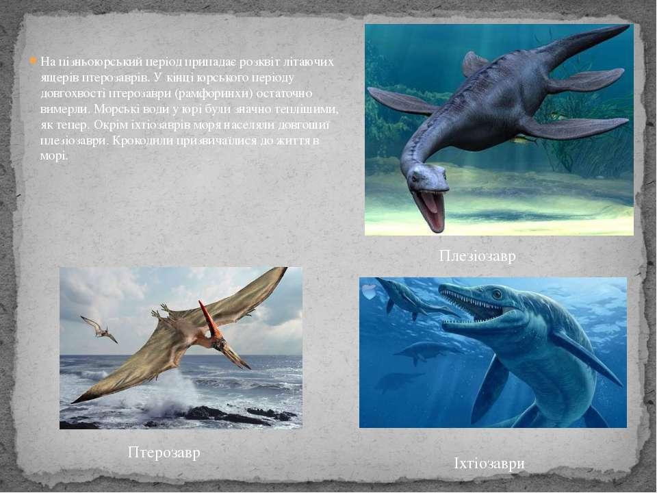 На пізньоюрський період припадає розквіт літаючих ящерів птерозаврів. У кінці...
