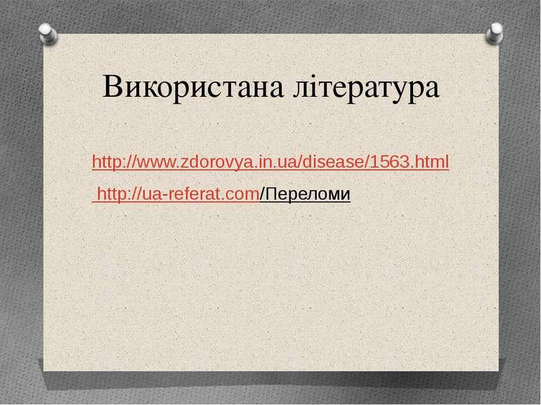 Використана література http://www.zdorovya.in.ua/disease/1563.html http://ua-...