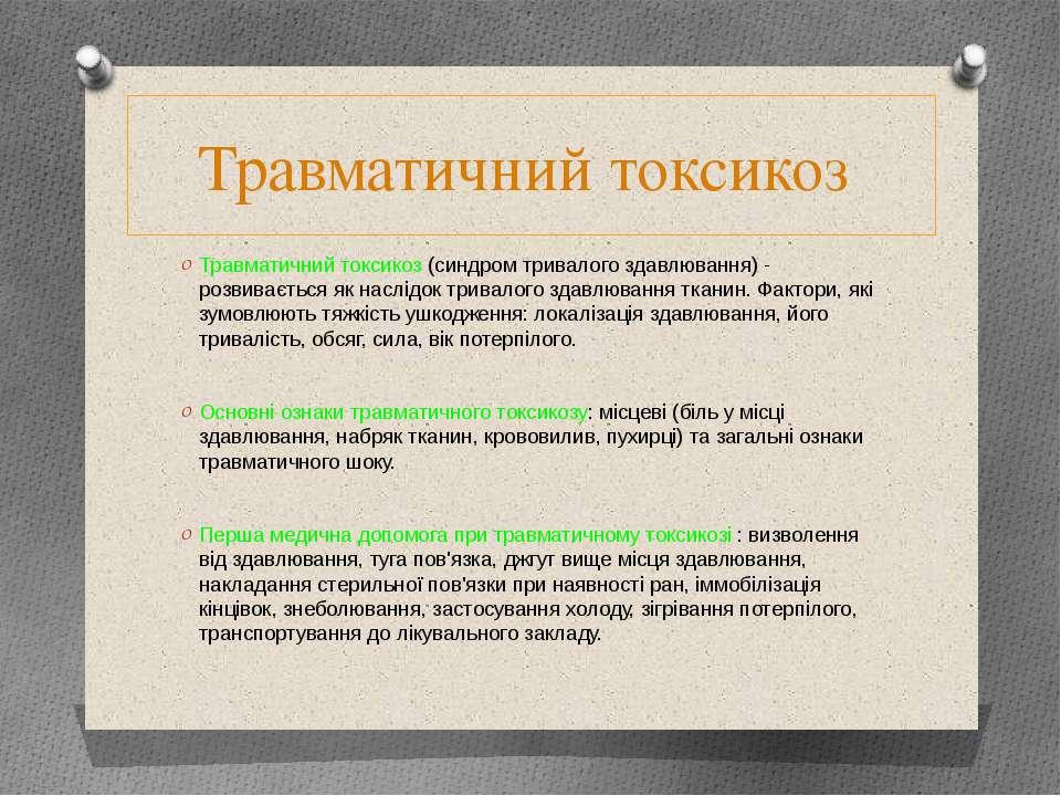 Травматичний токсикоз Травматичний токсикоз (синдром тривалого здавлювання) -...