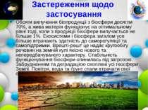 Застереження щодо застосування Обсяги вилучення біопродукціі з біосфери досяг...