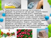 Також біотехнологічні методи застосовують у медицині. За допомогою цих методі...