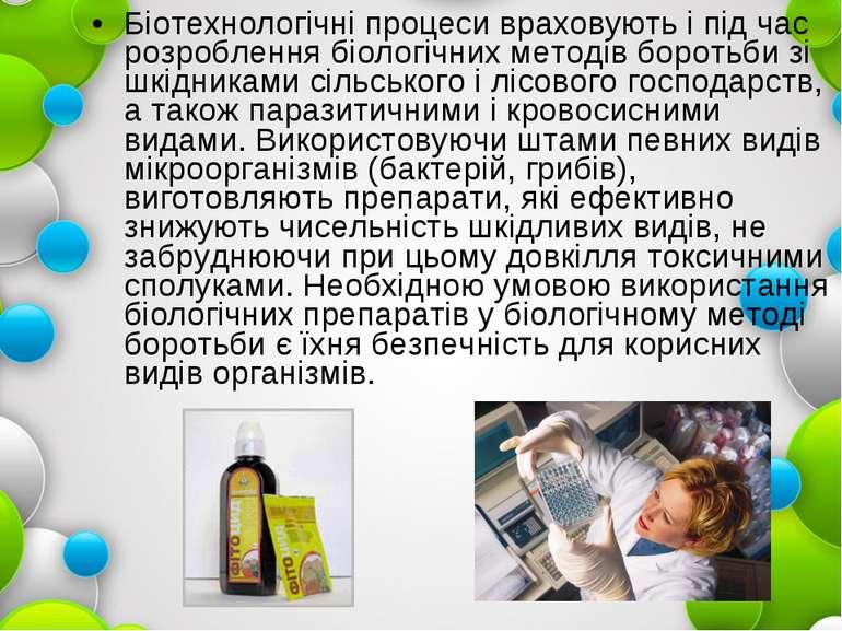 Біотехнологічні процеси враховують і під час розроблення біологічних методів ...