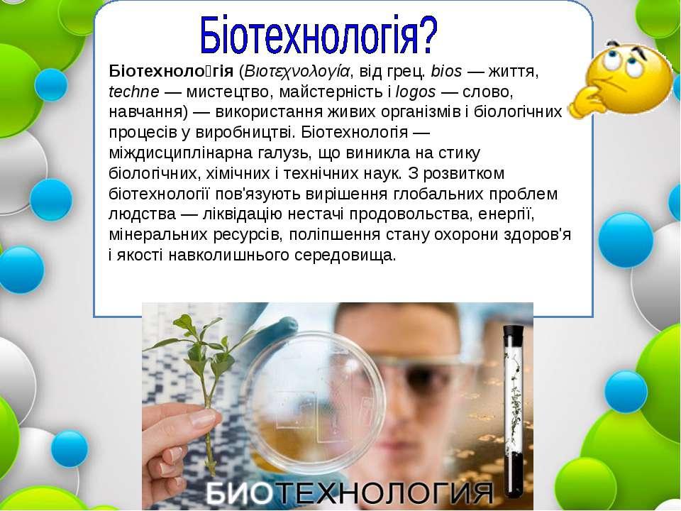Біотехноло гія (Βιοτεχνολογία, від грец. bios— життя, techne— мистецтво, ма...
