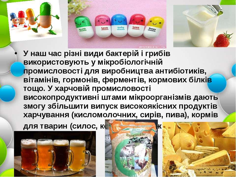 У наш час різні види бактерій і грибів використовують у мікробіологічній пром...