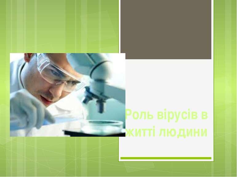 Роль вірусів в житті людини