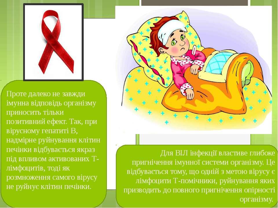 Для ВІЛ інфекції властиве глибоке пригнічення імунної системи організму. Це в...