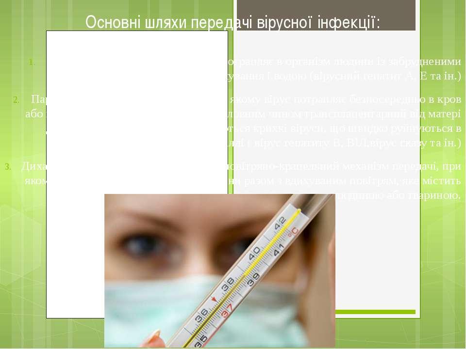 Основні шляхи передачі вірусної інфекції: Харчовий шлях, при якому вірус потр...