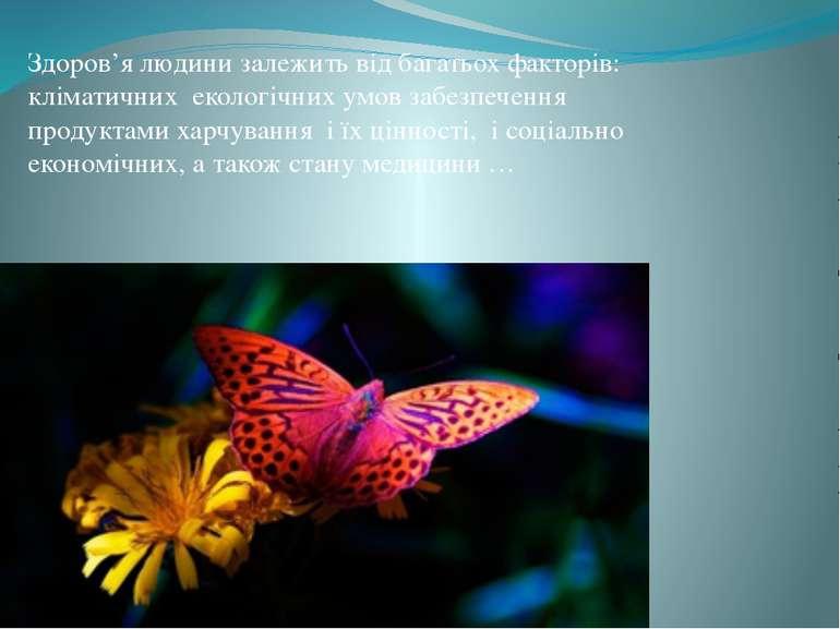 Здоров'я людини залежить від багатьох факторів: кліматичних екологічних умов ...