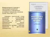 Международные подходы к организации выявления туберкулёза в современных услов...