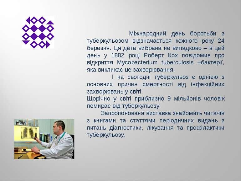 Міжнародний день боротьби з туберкульозом відзначається кожного року 24 берез...