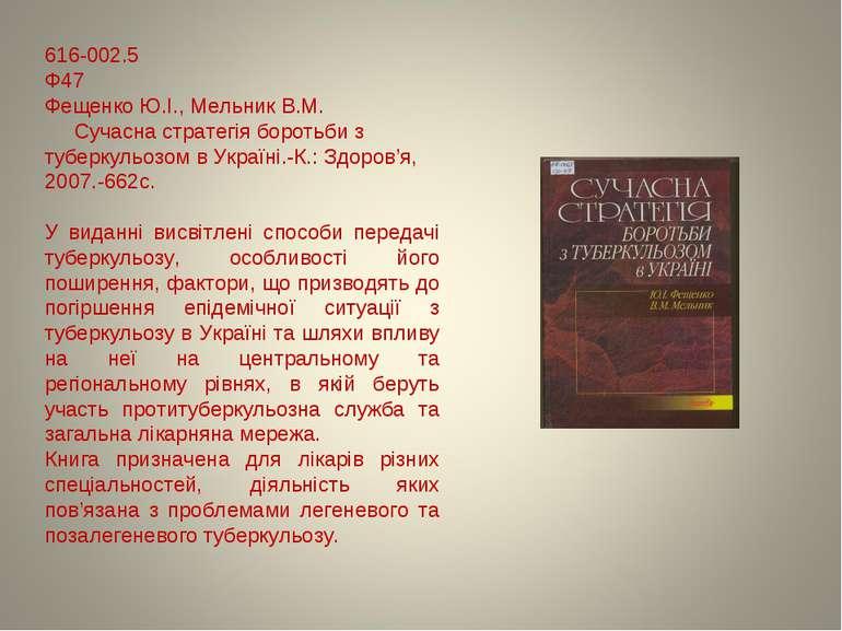 616-002.5 Ф47 Фещенко Ю.І., Мельник В.М. Сучасна стратегія боротьби з туберку...