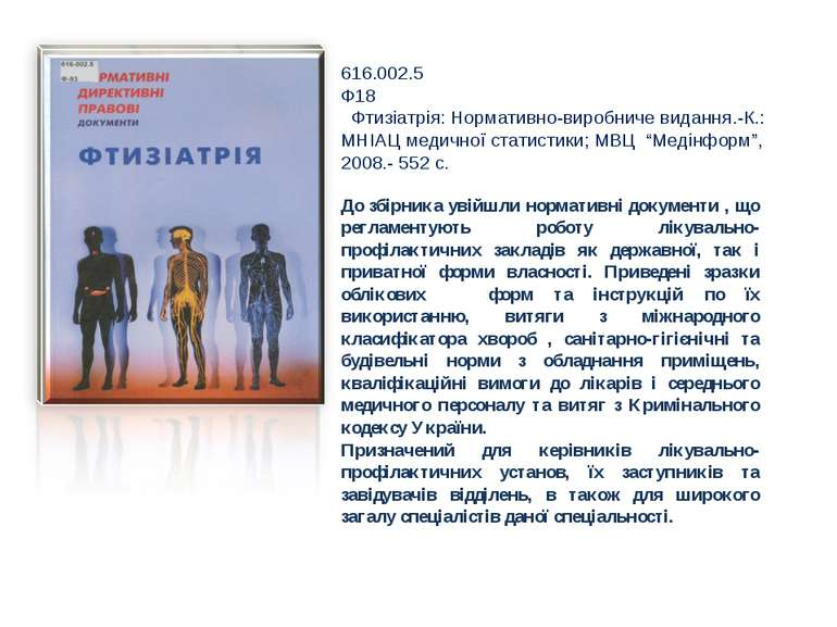616.002.5 Ф18 Фтизіатрія: Нормативно-виробниче видання.-К.: МНІАЦ медичної ст...