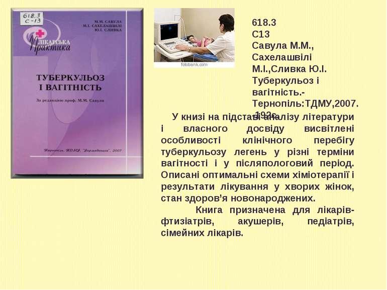 618.3 С13 Савула М.М., Сахелашвілі М.І.,Сливка Ю.І. Туберкульоз і вагітність....