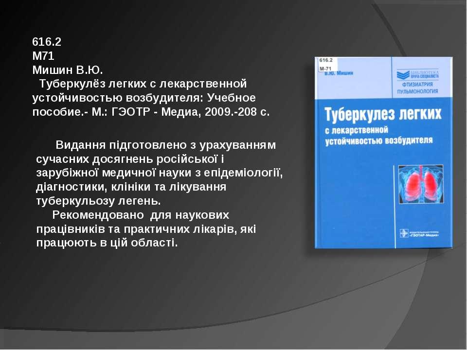 616.2 М71 Мишин В.Ю. Туберкулёз легких с лекарственной устойчивостью возбудит...