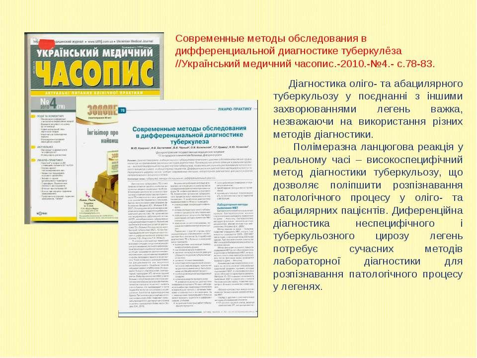 Современные методы обследования в дифференциальной диагностике туберкулёза //...