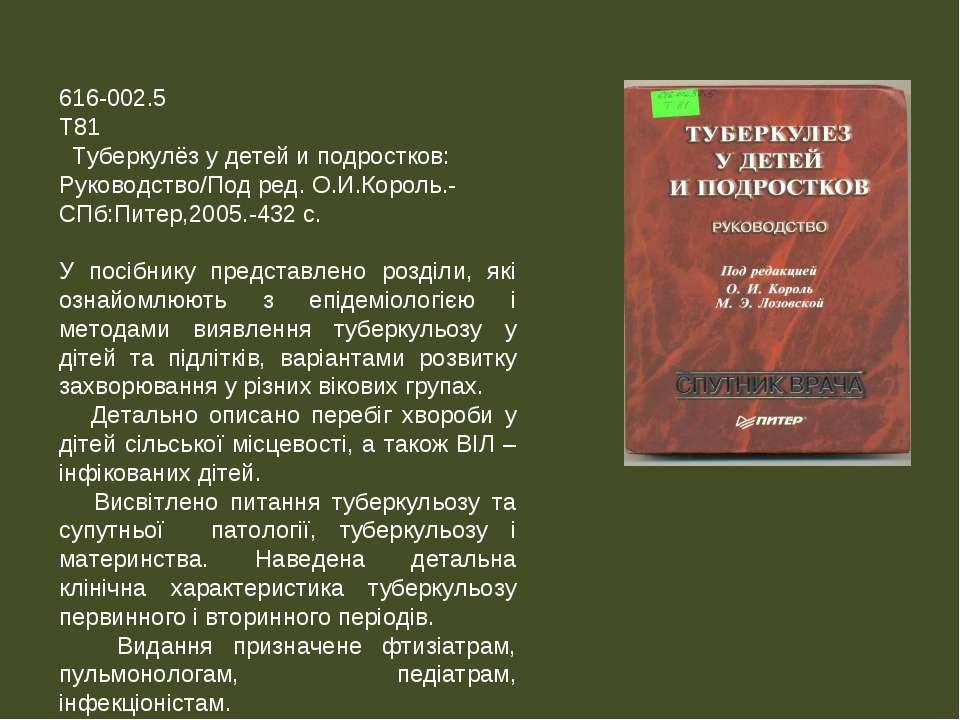 616-002.5 Т81 Туберкулёз у детей и подростков: Руководство/Под ред. О.И.Корол...
