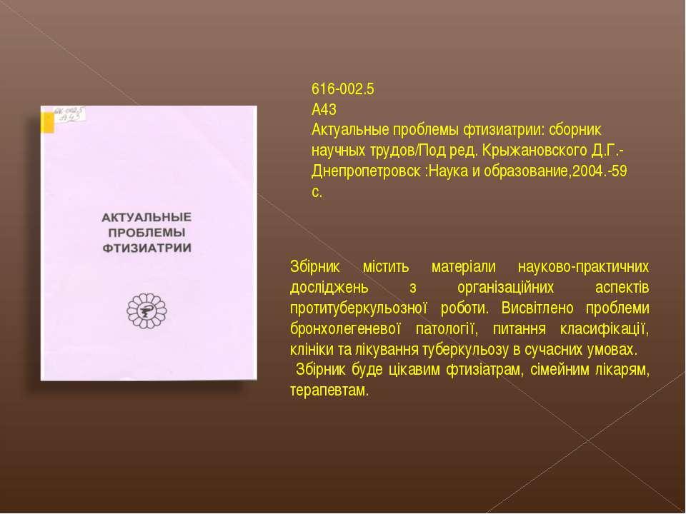 616-002.5 А43 Актуальные проблемы фтизиатрии: сборник научных трудов/Под ред....