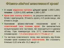 Фізико-хімічні властивості крові В нормі відносна густина цільної крові 1,050...