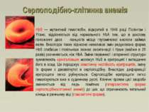 Серпоподібно-клітинна анемія НbS — мутантний гемоглобін, відкритий в 1949 роц...