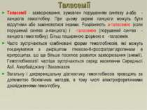 Таласемії Таласемії - захворювання, зумовлен порушенням синтезу a-або β-ланцю...