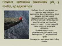 Гіпоксія, викликана зниженням рО2 у повітрі, що вдихається Цей вид гіпоксії с...