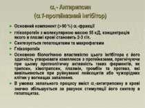 1- Антирипсин (a1-протеїназний інгібітор) Основний компонент ( 90 %) 1-фракці...
