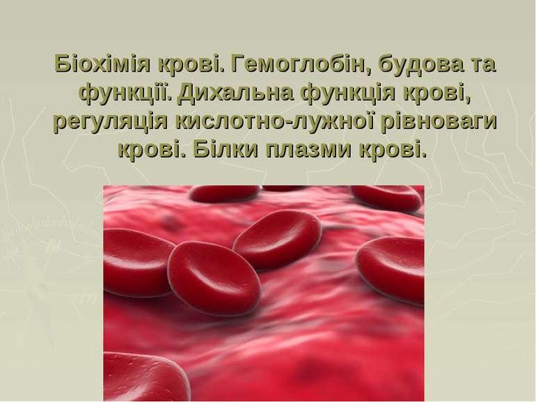 Біохімія крові. Гемоглобін, будова та функції. Дихальна функція крові, регуля...