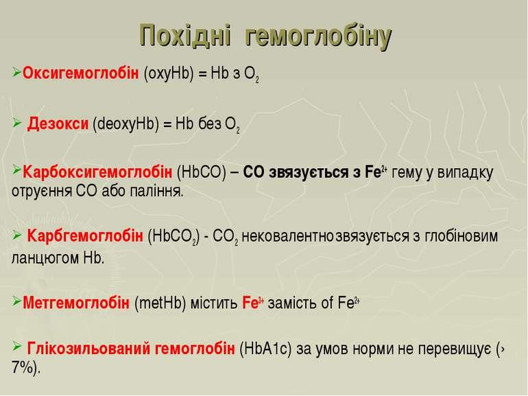 Похідні гемоглобіну Оксигемоглобін (oxyHb) = Hb з O2 Дезокси (deoxyHb) = Hb б...