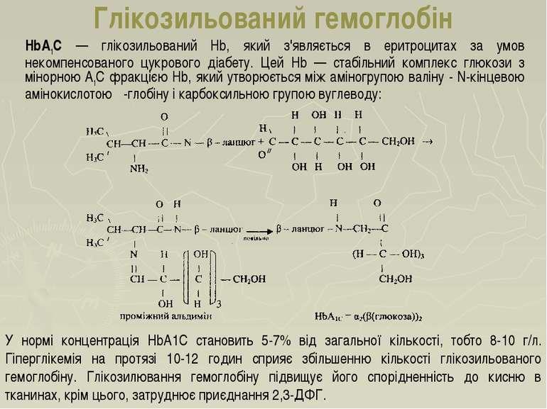 Глікозильований гемоглобін НbА1C — глікозильований Hb, який з'являється в ери...