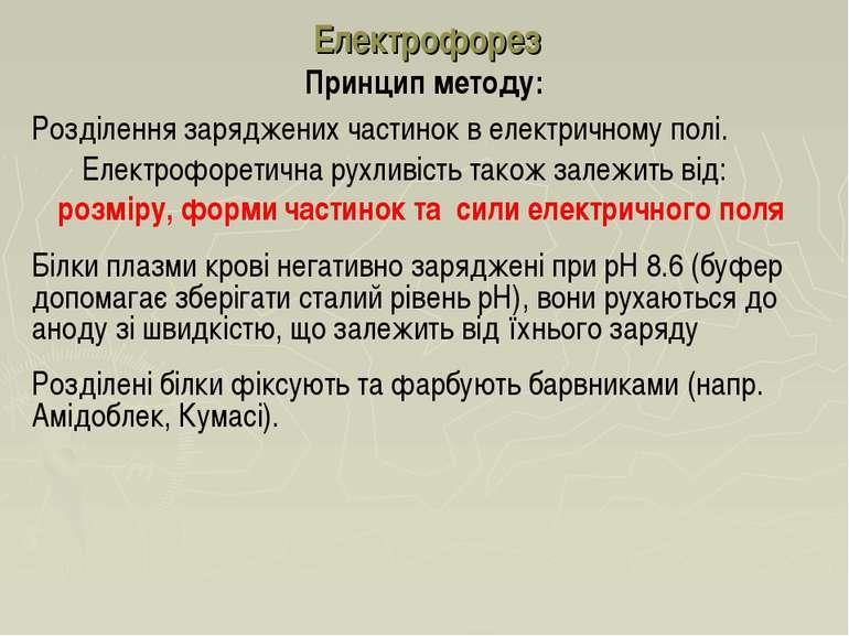 Електрофорез Принцип методу: Розділення заряджених частинок в електричному по...