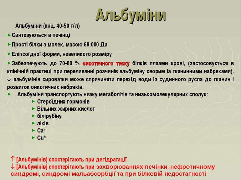 Альбуміни Альбуміни (кнц. 40-50 г л) Синтезуються в печінці Прості білки з мо...