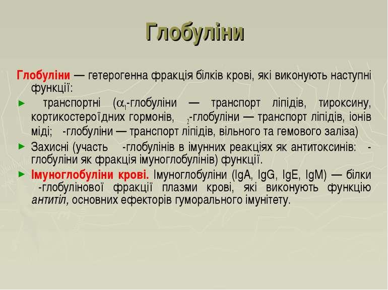 Глобуліни Глобуліни — гетерогенна фракція білків крові, які виконують наступн...