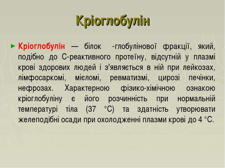 Кріоглобулін Кріоглобулін — білок γ-глобулінової фракції, який, подібно до С-...