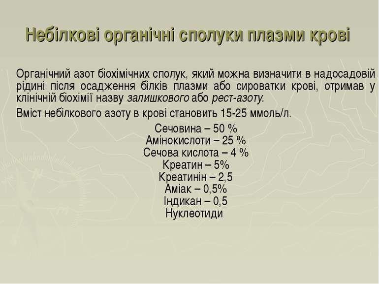 Небілкові органічні сполуки плазми крові Органічний азот біохімічних сполук, ...